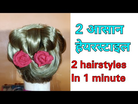 2 Easy hairstyles 1 minute hairstyles Cute hairstyles