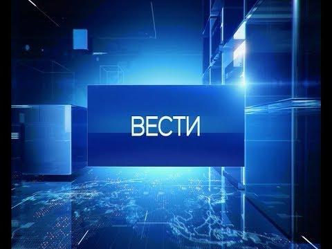 Вести 24 - Южный Урал 19:00