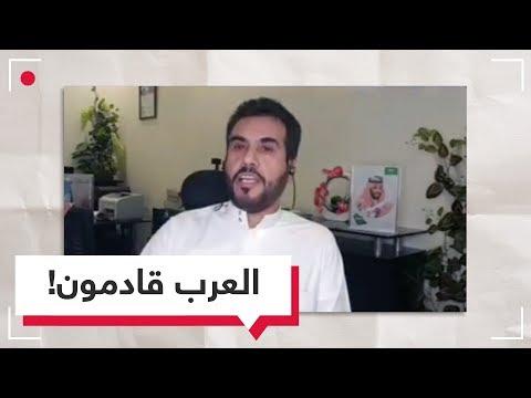 فيديو: رسالة إلى إسرائيل: جهزوا فنادقكم ومطاراتكم فالعرب قادمون إليكم!