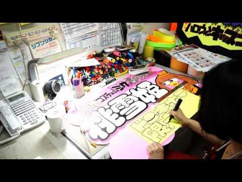 她是為日本「年營收6000億日幣」企業繪製POP的超級達人