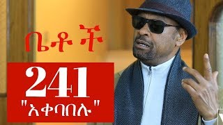 "Betoch - ""አቀባበሉ"" Comedy Ethiopian Series Drama Episode 241"