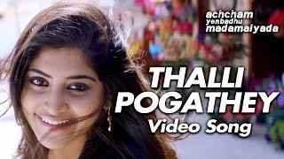 Video Thalli Pogathey - Video Song | Achcham Yenbadhu Madamaiyada | A R Rahman | STR | Gautham MP3, 3GP, MP4, WEBM, AVI, FLV Maret 2019