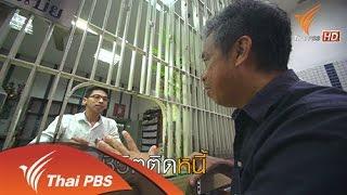 สามัญชนคนไทย - ชีวิตติดหนี้