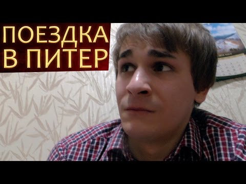 Поездка в Питер - DomaVideo.Ru