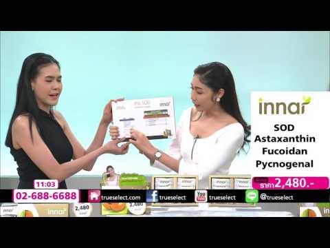 INNAR ผลิตภัณฑ์เสริมอาหารสำหรับผิว 2 กล่อง True Select