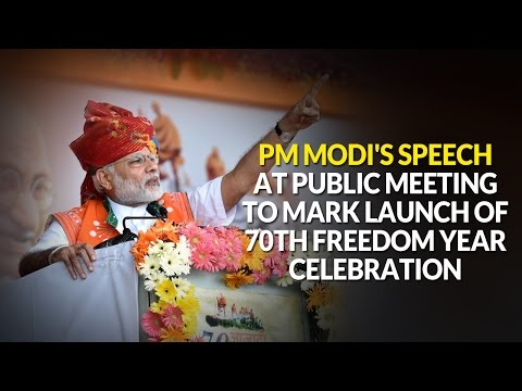 PM Modi's Speech at Public Meeting to mark Launch of 70th Freedom Year Celebration