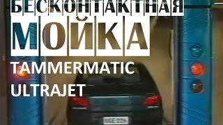 Портальная автомойка Tammer Matik Ultra Jet