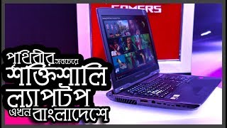 The ASUS ROG GX800 Laptop is Available in Bangladesh now, it costs around 6,30,000 BDT.Buy this monster here ▷ https://goo.gl/w5CgqjJoin the PCB BD Authorized Buying Selling Group called 'Gaming Hardware Buying & Selling' at: https://www.facebook.com/groups/GHBS.BD/Subscribe to our PCB BD Youtube Channel:https://goo.gl/PQH5oZPlease like & Share our Official Facebook Page at: https://www.facebook.com/pcbuilder.bd/Follow Us On Instagram : https://www.instagram.com/pcbuilderbangladesh/