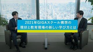 『2021年GIGA スクール構想の現状と教育現場の新しい学び方とは』高橋純氏と鈴村文徳対談動画