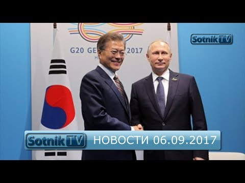 ИНФОРМАЦИОННЫЙ ВЫПУСК 06.09.2017