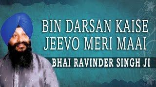 Bhai Ravinder Singh Ji (Hazoori Ragi) - Bin Darsan Kaise Jeevo Meri Maai - Tu Dariyaau