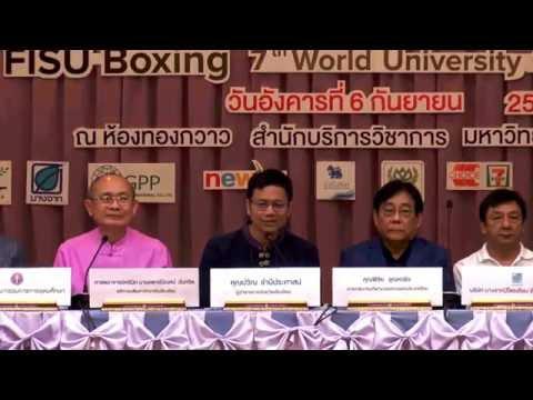 งานแถลงข่าวการแข่งขันมวยสากลชิงชนะเลิศกีฬามหาวิทยาลัยโลก ครั้งที่ 7