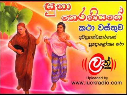 Video Subha Theraniya - kavi bana (Polvaththegedara Ranjith) download in MP3, 3GP, MP4, WEBM, AVI, FLV January 2017