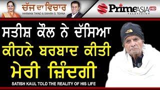Video Chajj Da Vichar 676 Satish kaul told the reality of his life MP3, 3GP, MP4, WEBM, AVI, FLV Januari 2019
