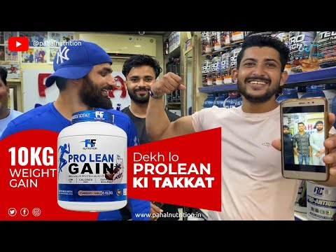 Dekh Lo Result | 10kg Weight Gain Transformation By Pahal Nutrition