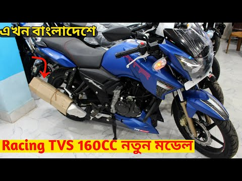 Racing Edition TVS RTR 160CC😱💥Now in BD-2019 Price/Details || FahimVlogs