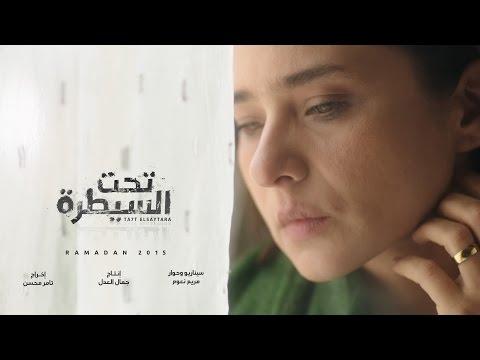 """نيللي كريم تحاول الإبقاء على حياتها الزوجية في الإعلان الأول من مسلسل """"تحت السيطرة"""""""
