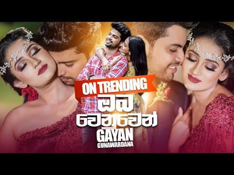 Oba Wenuwen (ඔබ වෙනුවෙන්) - Gayan Gunawardana Official Music Video   Sinhala New Songs   Aluth Sindu
