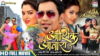 Video AASHIK AAWARA - FULL BHOJPURI MOVIE | Dinesh Lal Yadav, Aamrapali Dubey, Kajal Raghwani MP3, 3GP, MP4, WEBM, AVI, FLV April 2018