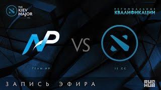 Team NP vs is GG, Kiev Major Quals Сев.Америка [JAM]