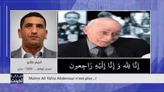 "Quand Karim Tabbou pleure la mort de ""Dda Abdenour Ali Yahia"""