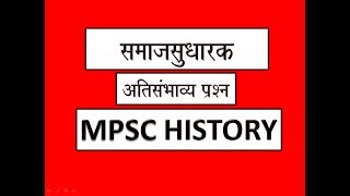 Very Important lecture on History Important questions for combine exam psi sti aso. This lecture is very useful for upcoming mpsc combine exam. current affai...