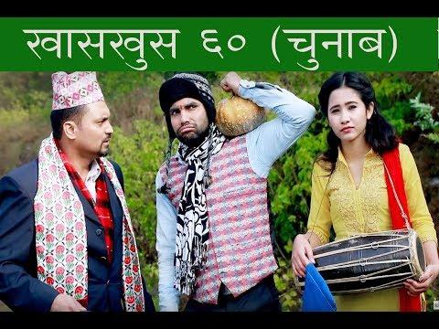 (Nepali comedy khas khus 60 (चुनाब ) by www.aamaagni.com...27 min.)