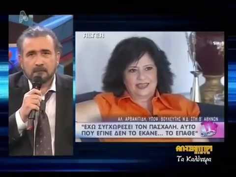 Lazopoulos - 9 Xronia Al Tsantiri News - LAZOPOULOS Best Of (12-02-2013)
