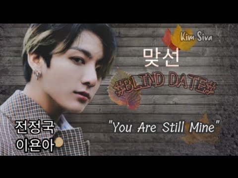 "🍂JEON JUNGKOOK STORY"" BLIND DATE"" PART 4 ~ {you are still mine}~ (check desk)🍂"
