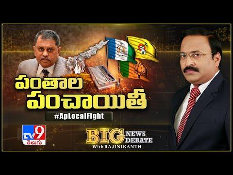 Big News Big Debate LIVE || ఏపీ పంచాయితీ.. పోలింగ్ సాగుతుందా? ఆగుతుందా? || Rajinikanth TV9
