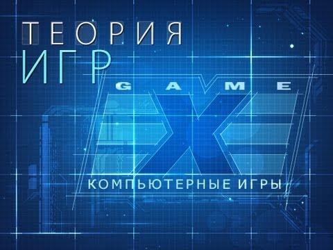 Теория игр. Game.EXE. Часть 1