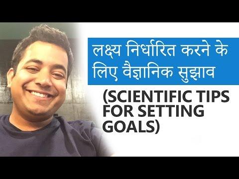 लक्ष्य निर्धारित करने के लिए वैज्ञानिक सुझाव [Scientific Tips for Setting Goals] (for Students)
