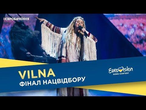VILNA - Forest Song. Фінал. Національний відбір на Євробачення-2018 (видео)