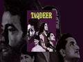 Taqdeer - Classic Bollywood Movie - Bharat Bhooshan, Shalini, Kamal Kapoor