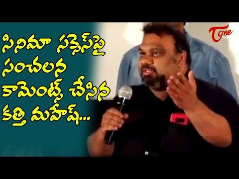 Film Critic & Actor Kathi Mahesh Comments about Rani Movie Success | TeluguOne Cinema