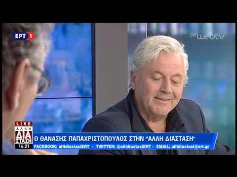 Ο Θανάσης Παπαχριστόπουλος στην «Άλλη Διάσταση» | 21/11/18 | ΕΡΤ