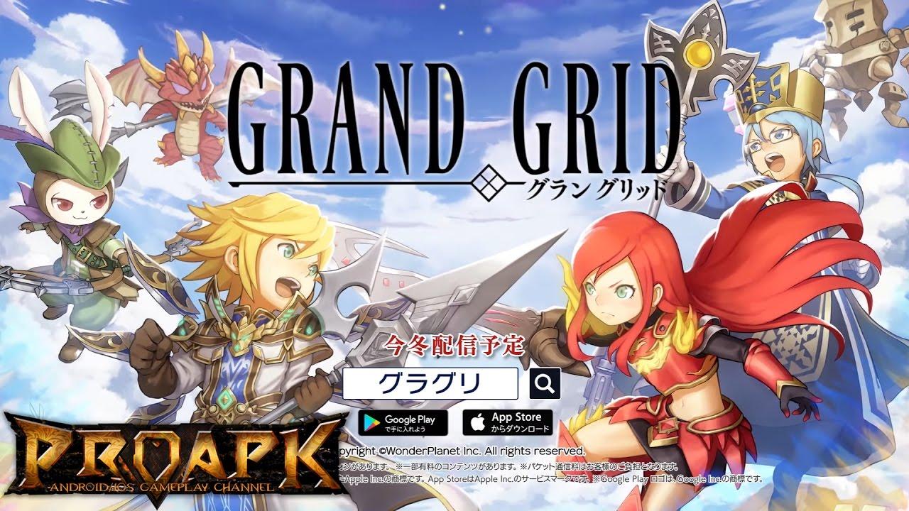 LINE Grand Grid - グラングリッド