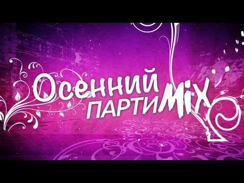 ВотОно – Осенний ПартиМикс 2013-09 (VotOno Dj's – Russian Dance Music Mix)