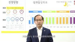 [축하영상] 문화예술지원사업 2년 연속 전국 최우수 기관 선정