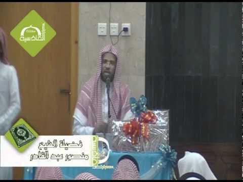 الحفل الختامي لحلقات مسجد القادسية بخميس مشيط ج1