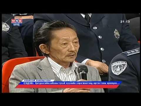 Нээлттэй хэлэлцүүлэг: Цагдаагийн албаны тухай хуулийн хэрэгжилтэд иргэн таны оролцоо