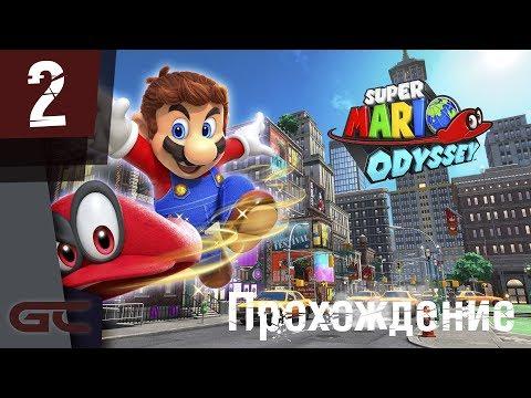 Super Mario Odyssey (Switch) ● Прохождение #2 ● ПРИКЛЮЧЕНИЯ В ПУСТЫНЕ