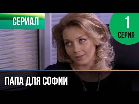 Папа для Софии 1 серия - Мелодрама | Фильмы и сериалы - Русские мелодрамы (видео)