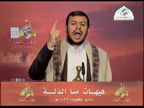 خطاب السيد عبدالملك بدرالدين الحوثي في ذكرى عاشوراء 1439هـ