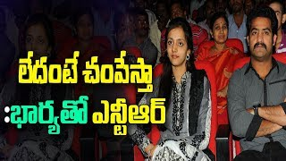 Video Jr NTR shares his Personal Experience with his Wife MP3, 3GP, MP4, WEBM, AVI, FLV Januari 2019