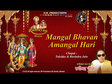 Video Mangal Bhavan Amangal Hari   Ramayan   Ravindra Jain's Ram and Hanuman Bhajans download in MP3, 3GP, MP4, WEBM, AVI, FLV January 2017