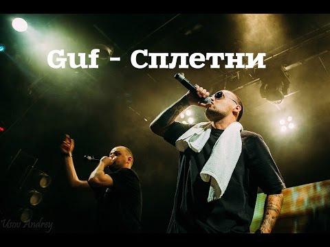 Guf - Сплетни