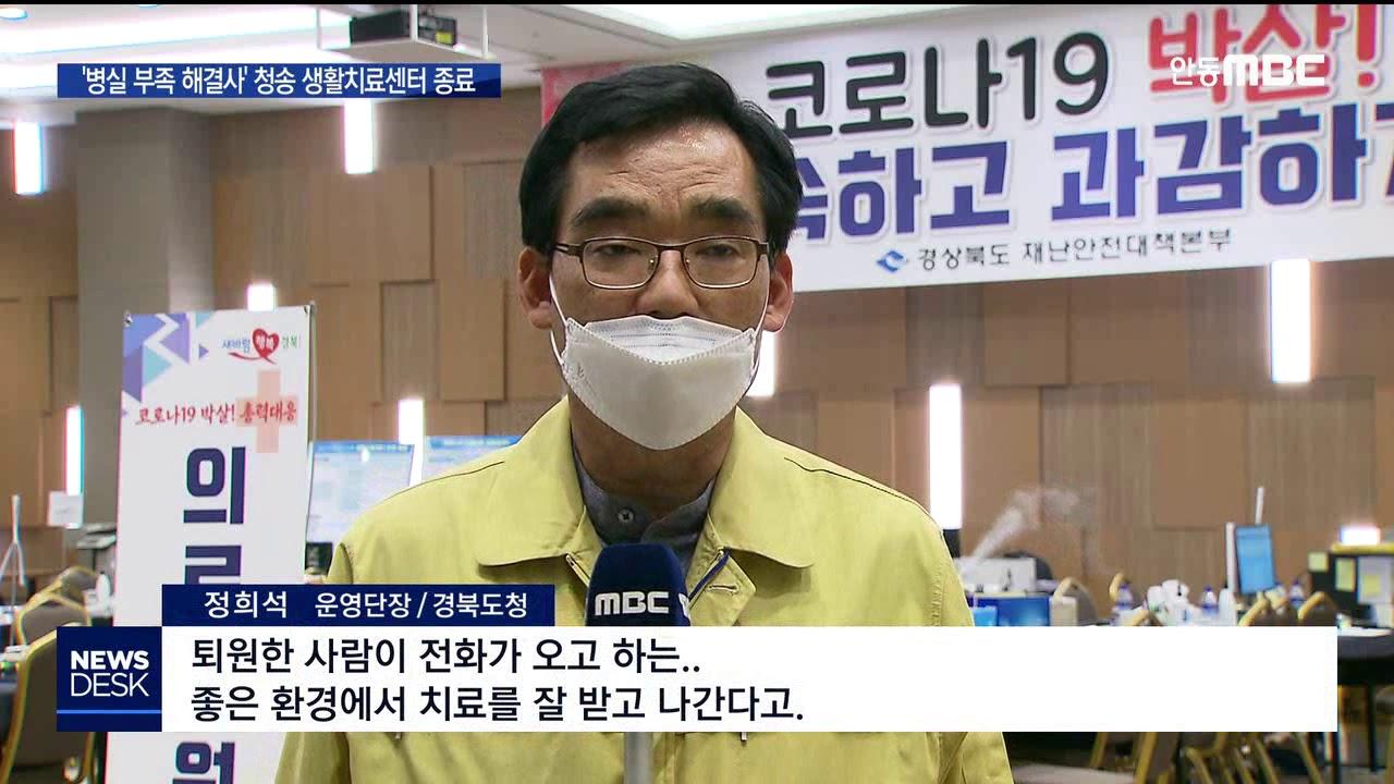 [R]'병실 부족 돌파구' 청송 생활치료센터 종료