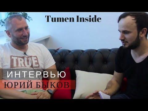 Юрий Быков - о Тюмени, \
