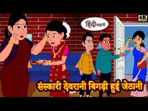 संस्कारी देवरानी बिगड़ी हुई जेठानी  Stories in Hindi | Moral Stories | Bedtime Stories  | Story Time